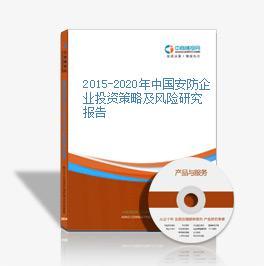 2015-2020年中国安防企业投资策略及风险研究报告