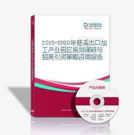 2015-2020年慈溪出口加工產業園區規劃調研與招商引資策略咨詢報告