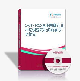 2015-2020年中國膜行業市場調查及投資前景分析報告