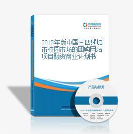 2015年版中国三四线城市校园市场的团购网站项目融资商业计划书