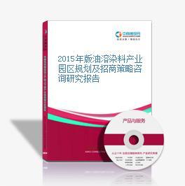 2015年版油溶染料产业园区规划及招商策略咨询研究报告