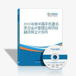 2015年版中國手機通訊錄及名片管理應用項目融資商業計劃書