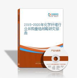 2015-2020年化学纤维行业并购重组战略研究报告