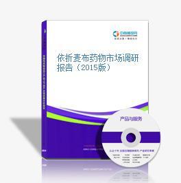 依折麦布药物市场调研报告(2015版)