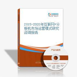 2015-2020年互联网+分板机市场运营模式研究咨询报告