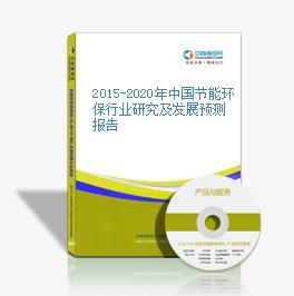 2015-2020年中国节能环保行业研究及发展预测报告