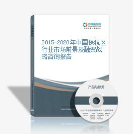2015-2020年中国保税区行业市场前景及融资战略咨询报告