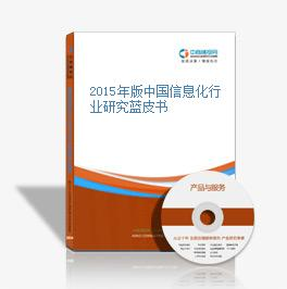 2015年版中国信息化行业研究蓝皮书