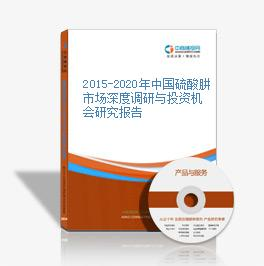 2015-2020年中国硫酸肼市场深度调研与投资机会研究报告