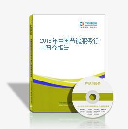 2015年中国节能服务行业研究报告