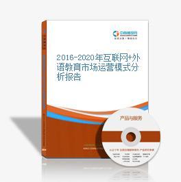 2016-2020年互联网+外语教育市场运营模式分析报告