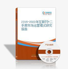 2016-2020年互联网+二手房市场运营模式研究报告