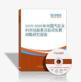 2015-2020年中国汽车涂料市场前景及投资发展战略研究报告