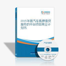 2015年版汽车抵押借贷服务的平台项目商业计划书