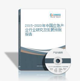 2015-2020年中國應急產業行業研究及發展預測報告