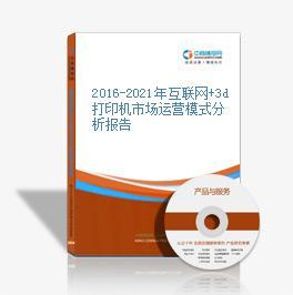 2016-2021年互联网+3d打印机市场运营模式分析报告