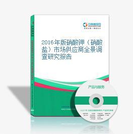 2016年版硝酸钾(硝酸盐)市场供应商全景调查研究报告