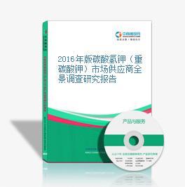 2016年版碳酸氢钾(重碳酸钾)市场供应商全景调查研究报告
