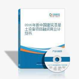 2016年版中国建筑混凝土设备项目融资商业计划书