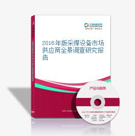 2016年版采煤设备市场供应商全景调查研究报告