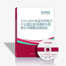 2016-2020年金华市电子产业园区规划调研与招商引资策略咨询报告
