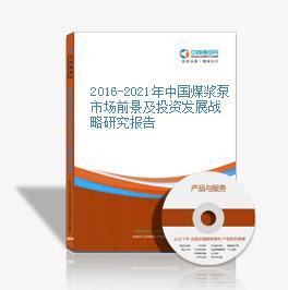 2016-2021年中国煤浆泵市场前景及投资发展战略研究报告