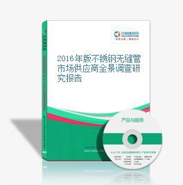2016年版不锈钢无缝管市场供应商全景调查研究报告