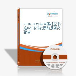 2016-2021年中国社区书店O2O市场发展前景研究报告