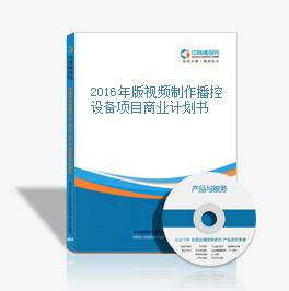 2016年版视频制作播控设备项目商业计划书