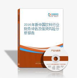 2016年版中国饮料行业财务评估及信贷风险分析报告