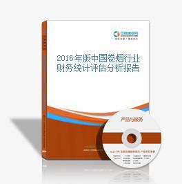 2016年版中国卷烟行业财务统计评估分析报告