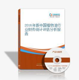 2016年版中国植物油行业财务统计评估分析报告