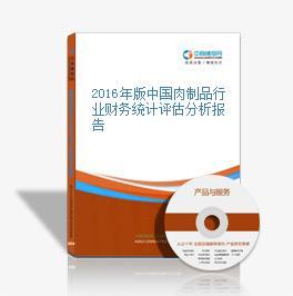 2016年版中国肉制品行业财务统计评估分析报告