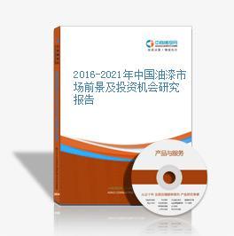 2016-2021年中國油漆市場前景及投資機會研究報告