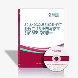 2016-2020年制药机械产业园区规划调研与招商引资策略咨询报告