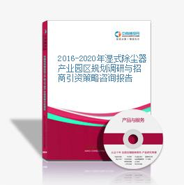 2016-2020年湿式除尘器产业园区规划调研与招商引资策略咨询报告