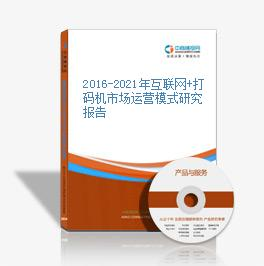 2016-2021年互聯網+打碼機市場運營模式研究報告