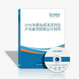 2016年版合成洗涤剂生产设备项目商业计划书