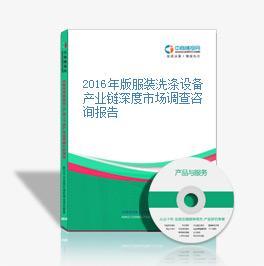 2016年版服装洗涤设备产业链深度市场调查咨询报告