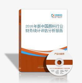 2016年版中国颜料行业财务统计评估分析报告