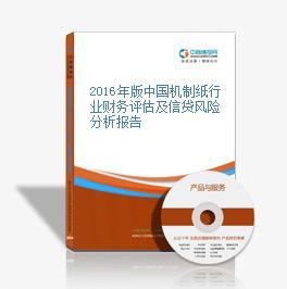 2016年版中国机制纸行业财务评估及信贷风险分析报告