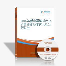 2016年版中国锯材行业财务评估及信贷风险分析报告