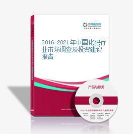 2016-2021年中国化肥行业市场调查及投资建议报告