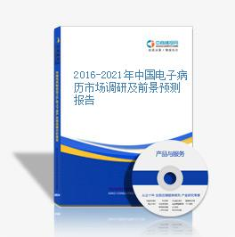 2016-2021年中国电子病历市场调研及前景预测报告