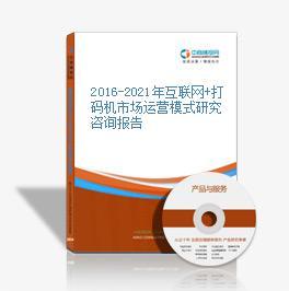 2019-2023年互聯網+打碼機市場運營模式研究咨詢報告