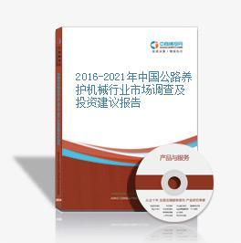 2016-2021年中国公路养护机械行业市场调查及投资建议报告