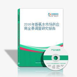 2016年版氨水市场供应商全景调查研究报告