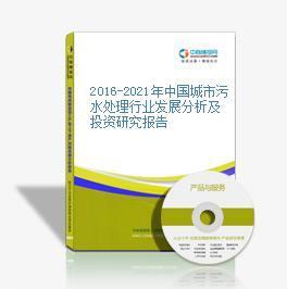 2016-2021年中国城市污水处理行业发展分析及投资研究报告