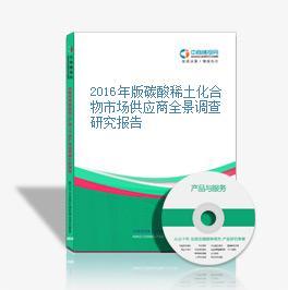 2016年版碳酸稀土化合物市場供應商全景調查研究報告
