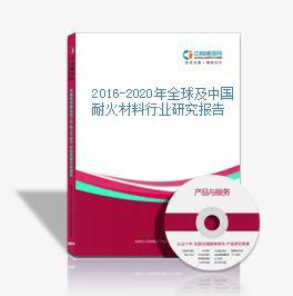 2016-2020年全球及中国耐火材料行业研究报告